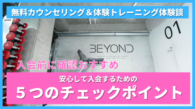 beyond-counseling
